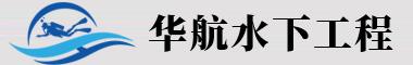 江苏华航水下工程有限公司