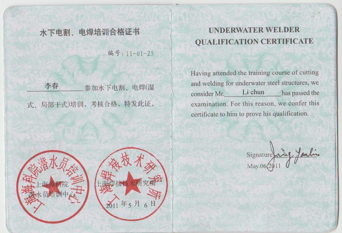 水下电割、电焊证书
