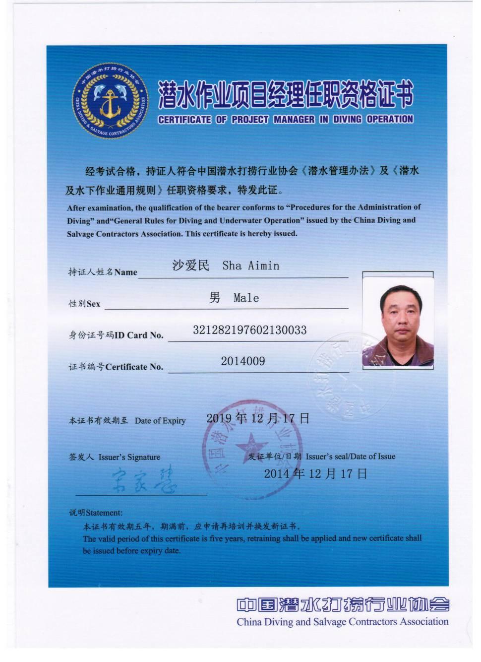 潜水作业项目经理任职资格证书