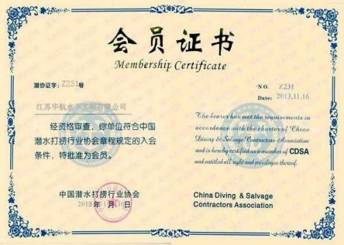 中国潜水打捞行业协会会员证书